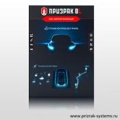 Автосигнализация PRIZRAK 8L 2CAN GSM